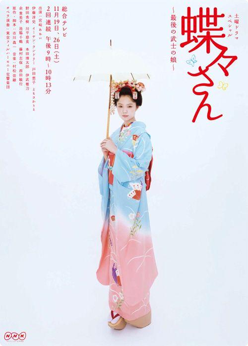 Aoi Miyazaki/宮崎あおい NHK土曜ドラマスペシャル「蝶々さん」