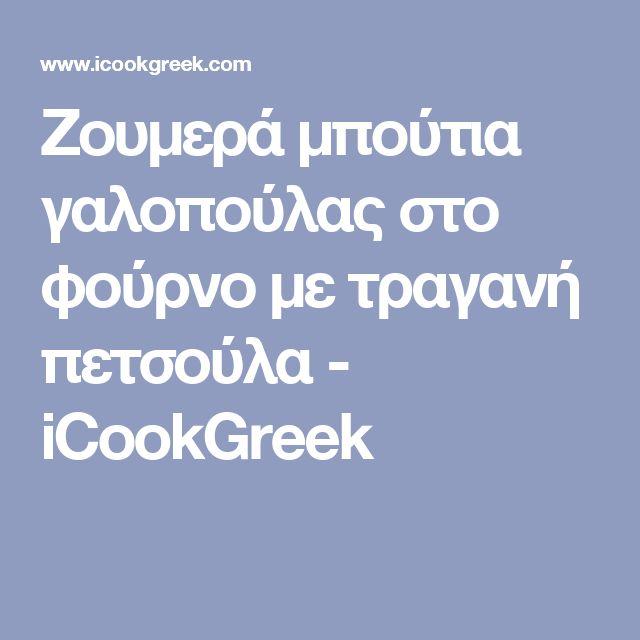 Ζουμερά μπούτια γαλοπούλας στο φούρνο με τραγανή πετσούλα - iCookGreek