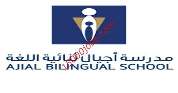 متابعات الوظائف وظائف مدرسة أجيال ثنائية اللغة بالكويت لمختلف التخصصات وظائف سعوديه شاغره School