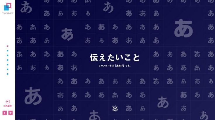 #DOTD Web fonts Type Square by LIG INC. #Japan #Website