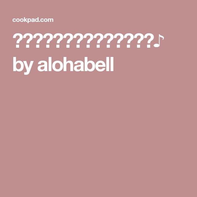 ケチャップで♡簡単ピザソース♪ by alohabell