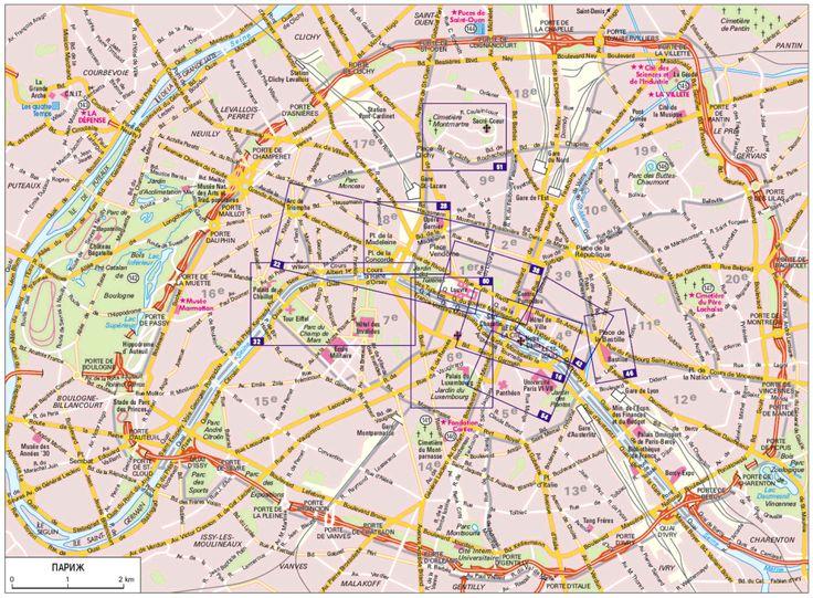 Метрополитен в Париже