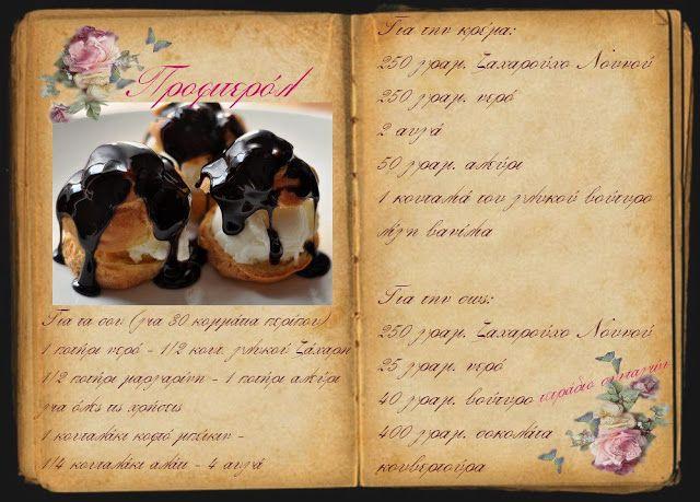 Συνταγές, αναμνήσεις, στιγμές... από το παλιό τετράδιο...: Προφιτερόλ!