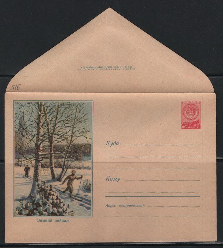 СССР 1959. Зимний пейзаж. - x05052169 Старт 1 руб.