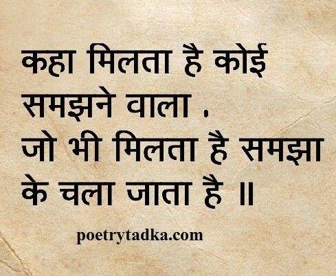 kha milta hao koi samajhne wala Hindi Quotes