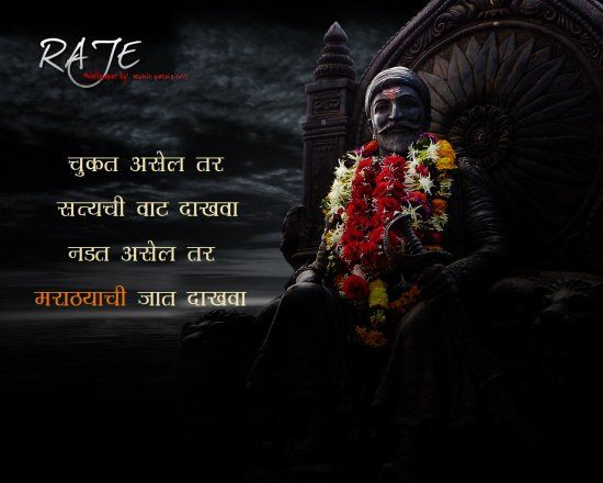 Chatrapati Shivaji Maharaj Jayanti Wallpapers Images Quotes Download