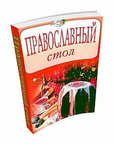 Каждый православный христианский праздник отличается не только религиозными обрядами, но и блюдами, подаваемыми в эти дни. Данная книга предлагает большой выбор старинных и современных закусок, блюд, напитков и мучных изделий, которые можно приготовить как в праздники, так и в постные дни. Представлены рецепты забытых кушаний русской кухни, а также ритуальные и обрядные блюда, отражающие многовековой кулинарный опыт православных христиан.