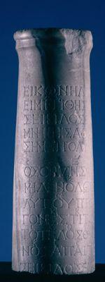 Gravskrift på græsk for en mand ved navn Seikilos. Gravmonumentet er fra 1. århundrede e.Kr. Indskriftens sidste del er en hymne, og mellem linjerne er der nodetegn. 100-200 e.Kr.