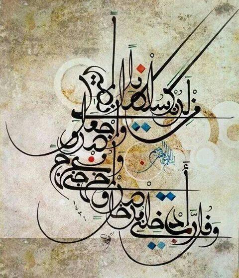 Arabic calligraphy وقل ربي ادخلني مدخل صدق  واخرجني مخرج صدق واجعل لي من لدنك سلطان نصيرا