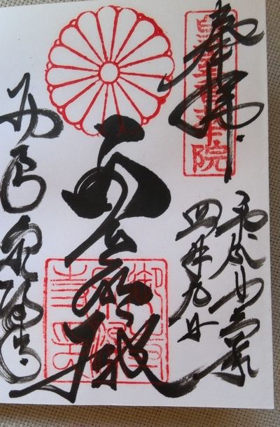 泉涌寺別院雲龍院 kyoto 京都御朱印 temple&shinto pinterest
