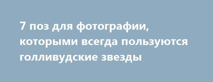 7 поз для фотографии, которыми всегда пользуются голливудские звезды http://womenbox.net/stars/7-poz-dlya-fotografii-kotorymi-vsegda-polzuyutsya-gollivudskie-zvezdy/  На этой неделе мир отмечает веселый новый праздник — День селфи. По такому случаю Лиза решила рассказать, как правильно фотографироваться, чтобы всегда получаться отлично. Хорошая поза для фотографии — это