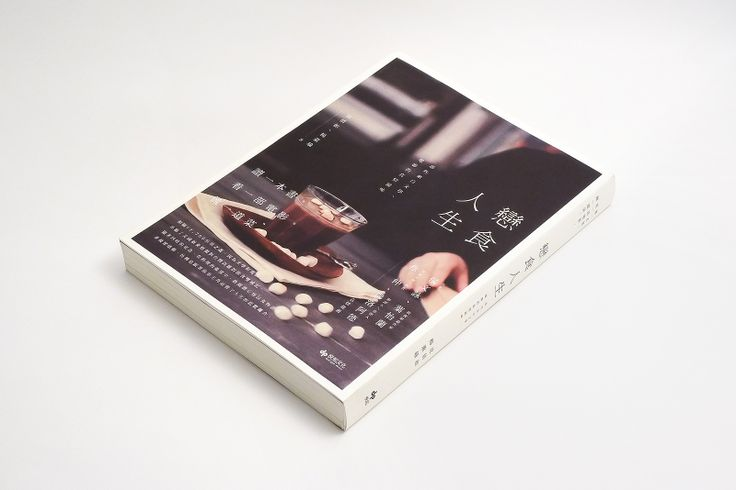 Affections of Food|Book design project