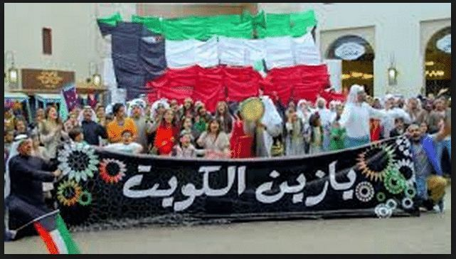 بالبلدي Belbalady Kuwait National Day Kuwait National Day