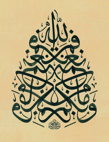 Fotoğraf: Nimet namına sizde ne varsa, hepsi Allahtandır Nahl sûresi, 16/53 and ye have no good thing but is from Allah Quran, 16/53 Mehmed Özçay محمد أوزجاي