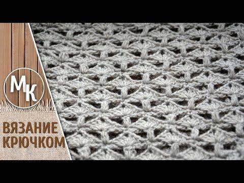Как связать шаль, простой узор крючком, вязание для начинающих, схема для платка - YouTube