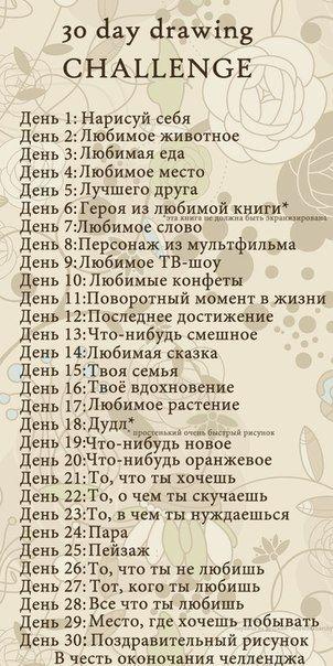 План на 30 дней