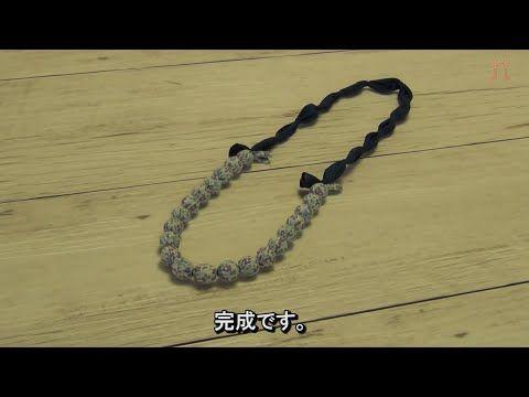 お気に入りの布でDIY♪はぎれでできるラッピングネックレスを作りたい! | CRASIA(クラシア)