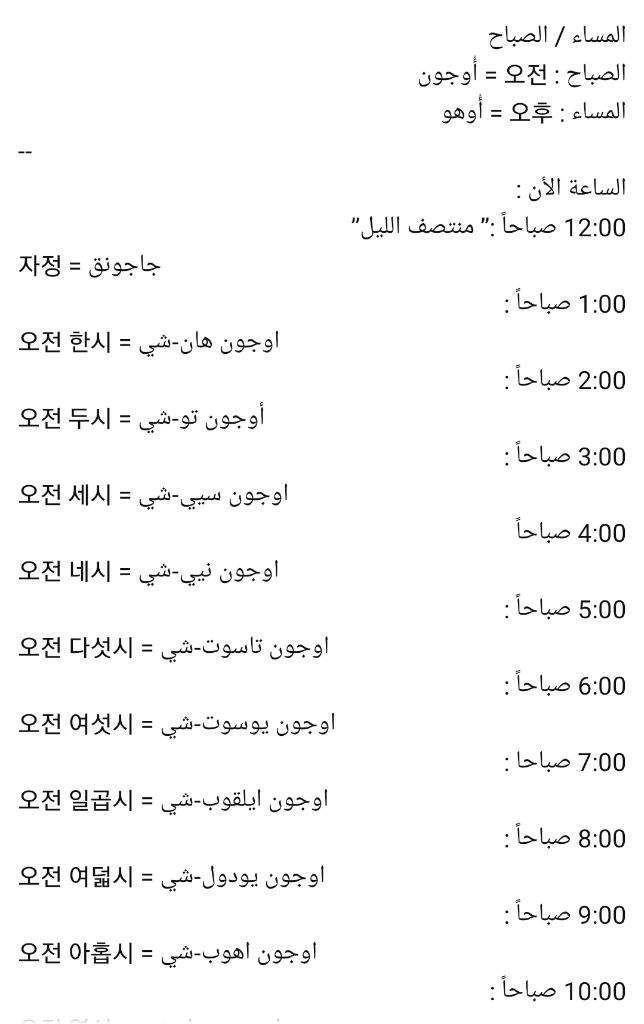 اللغة الكورية الوقت Korean Words Learning Korean Language Korean Language Learning