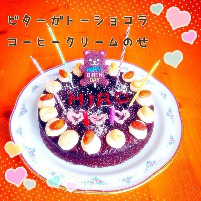 旦那の誕生日〜8/24だったんだけど、そのとき私は東京にいましたー! 遅れちゃったけど、今日誕生日パーティーやりまーす ケーキは昨日作って今朝食べましたー♪ デコは気にしないで!笑 濃厚で大人のガトーショコラめっちゃ美味しくできたよー✨ コーヒークリームは別の容器に作っておいて、食べるときにタップリのせて食べましたー♪ 旦那も美味しーって褒めてくれたのでよかったー 午後から夜までなが〜いパーティーしまーす - 178件のもぐもぐ - 旦那誕生日ケーキ〜ビターガトーショコラコーヒークリームのせ by Tomoko Ito