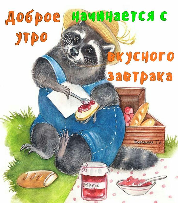 Доброе утро открытка с енотом
