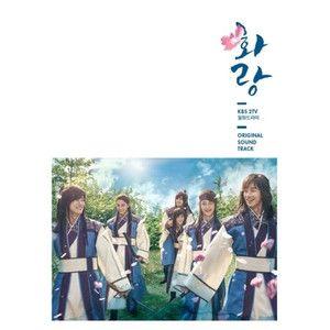 OST / 花郎 (KBS韓国ドラマ) [ 韓国 ドラマ ] [ OST ][CD] :韓国音楽専門ソウルライフレコード