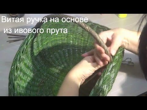 смотреть,Ручка витая,плетеная, на основе ивового прута . часть первая - YouTube