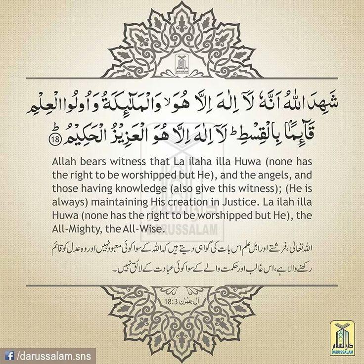 Surah al- Imran 3/verse 18