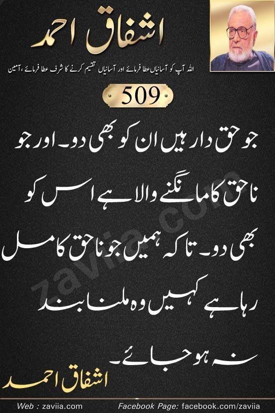 16 best ashfaq ahmed images on pinterest urdu quotes for Bano qudsia sayings
