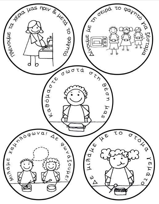 Ιδέες για δασκάλους: Χρωματίζω τους κανόνες για το ολοήμερο!