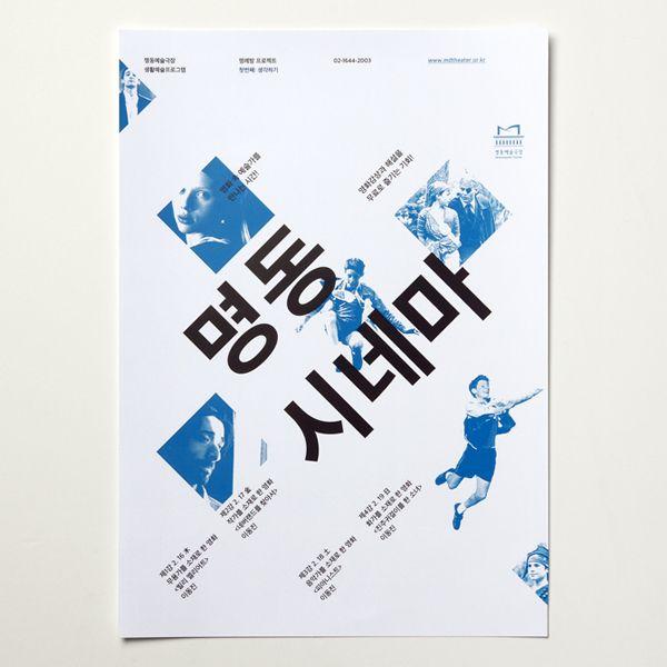 首尔明洞剧院系列海报设计(2) - 海报设计 - 设计帝国
