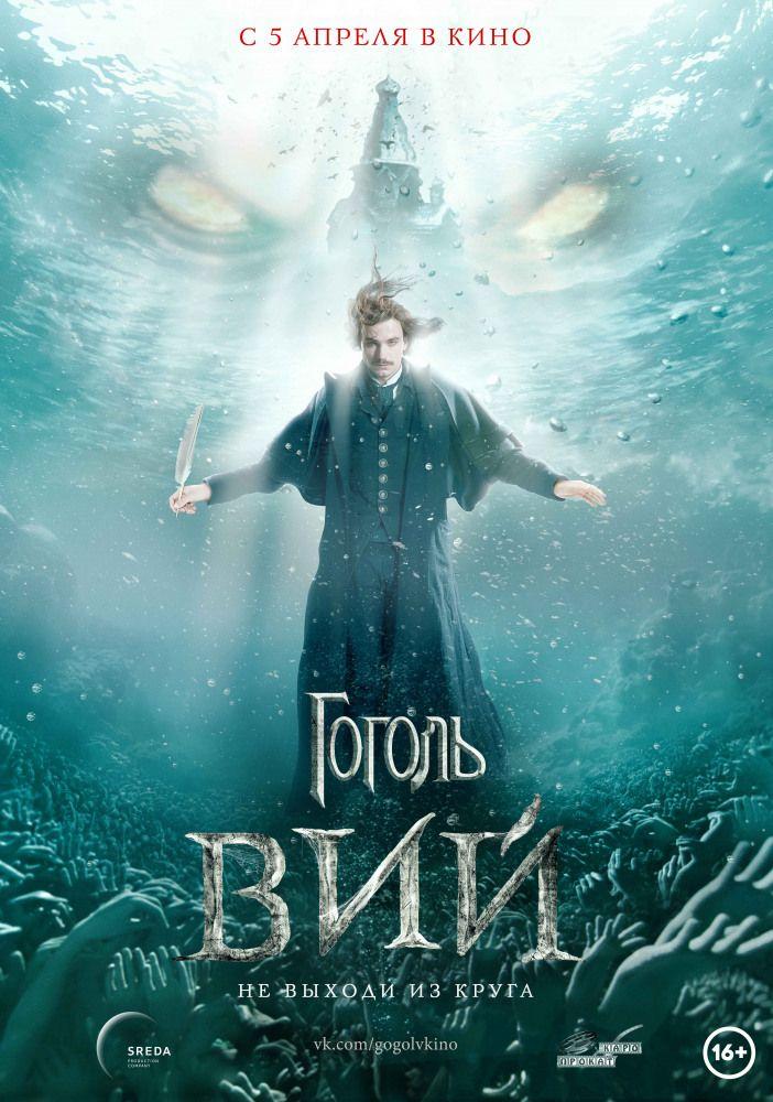 Гоголь 2: Вий 2018 смотреть онлайн полностью полный фильм в хорошем качестве hd720-1080
