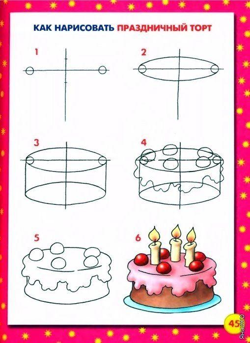 так картинки как нарисовать торт карандашом поэтапно свой
