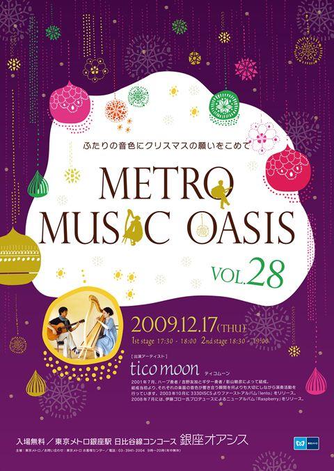 ニュースリリース|東京メトロ