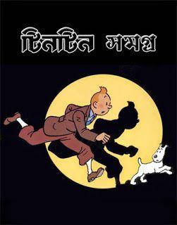 Bengali Comics & Books: টিনটিন বাংলা কমিকস্ সমগ্র (২৩ +৪ টি…