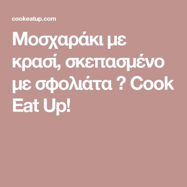 Μοσχαράκι με κρασί, σκεπασμένο με σφολιάτα ⋆ Cook Eat Up!