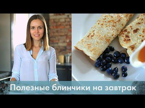 Полезные блинчики на завтрак [Лаборатория Workout] - YouTube