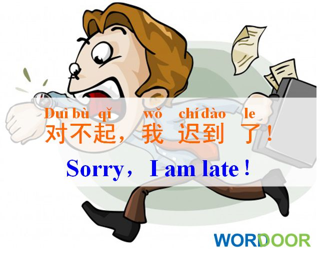 Wordoor Chinese - Useful daily Chinese sentences # Sorry,I am late. #Chinese #mandarin #language