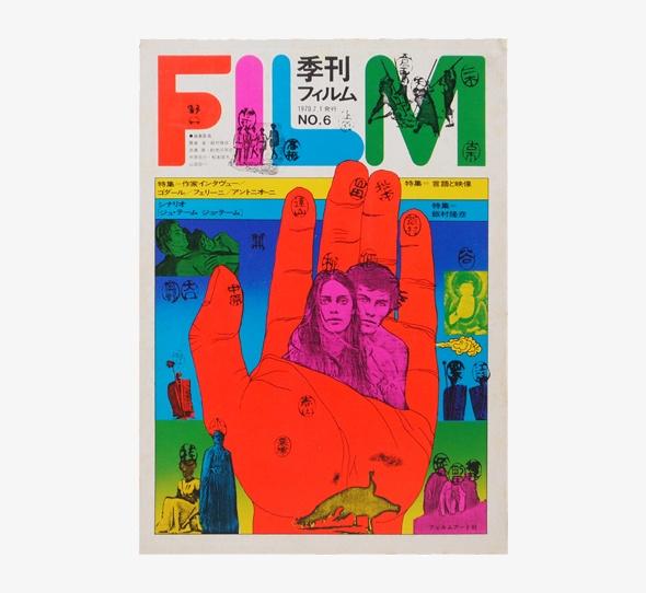 季刊フィルム No.6 作家インタヴュー/ゴダール/フェリーニ/アントニオーニ
