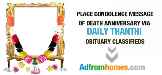 Place condolence message of death anniversary via Daily Thanthi obituary classifieds through adfromhomes.com and visit http://obituary.adfromhomes.com/