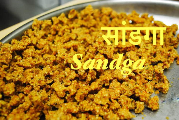 Sandge is famous Maharashtra vegetarian recipe. Which also needs good amount efforts. Summer time is great time to make this recipe. Which can be useful