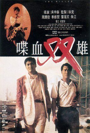The Killer (John Woo, 1989), an extremely stylish and violent thriller, influenced by the films of Jean-Pierre Melville, this is the very definition of what a John Woo film is. Find this at 791.437512 KIL