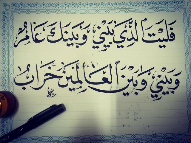 Al Maharat خط النسخ دندنة مع فليت الذي بيني وبينك Blog Posts Blog Calligraphy