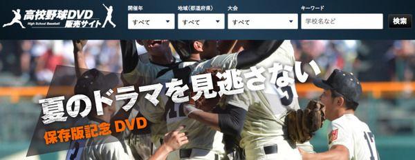 全国高校野球選手権地方大会DVD、注文受付開始