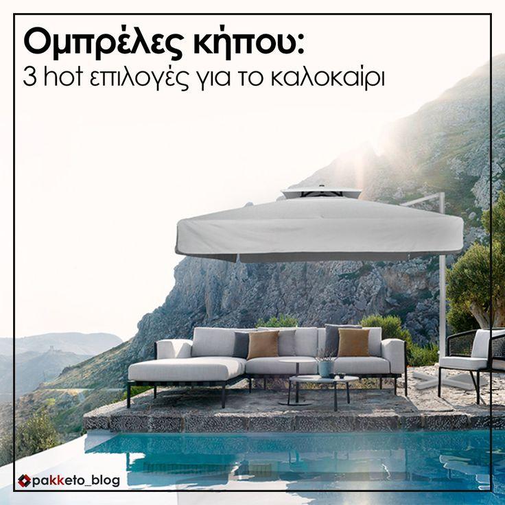 Ομπρέλα κήπου για το beach bar, το ξενοδοχείο ή για το σπίτι σας; Επιλέξαμε τις 3 πιο hot προτάσεις pakketo που αξίζει να ανακαλύψετε! Δείτε τις προτάσεις εδώ http://bit.ly/pakketo_Blog_OmprelesKipou