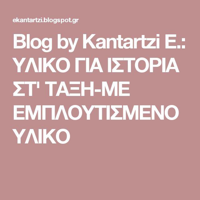 Blog by Kantartzi E.: ΥΛΙΚΟ ΓΙΑ ΙΣΤΟΡΙΑ ΣΤ' ΤΑΞΗ-ΜΕ ΕΜΠΛΟΥΤΙΣΜΕΝΟ ΥΛΙΚΟ