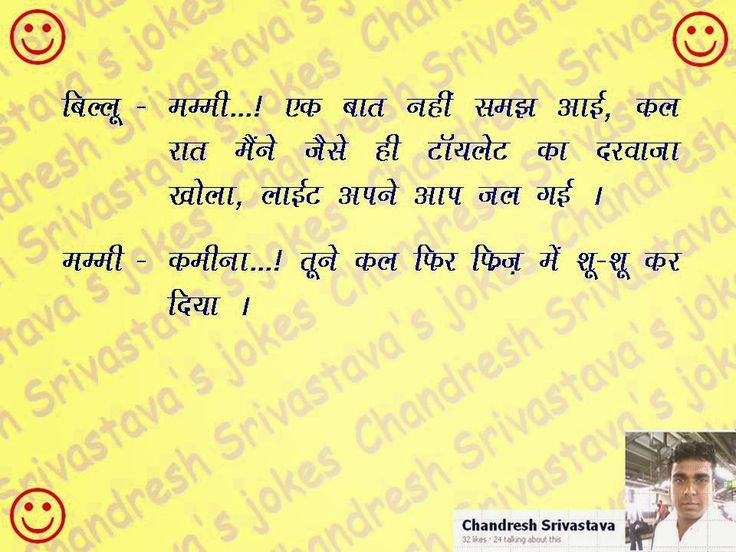 Chandresh Srivastava's Jokes: Naughty Boy..