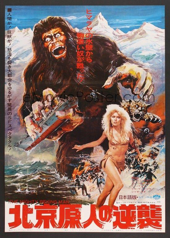 """Mighty Peking Man (1977) aka """"Goliathon"""""""