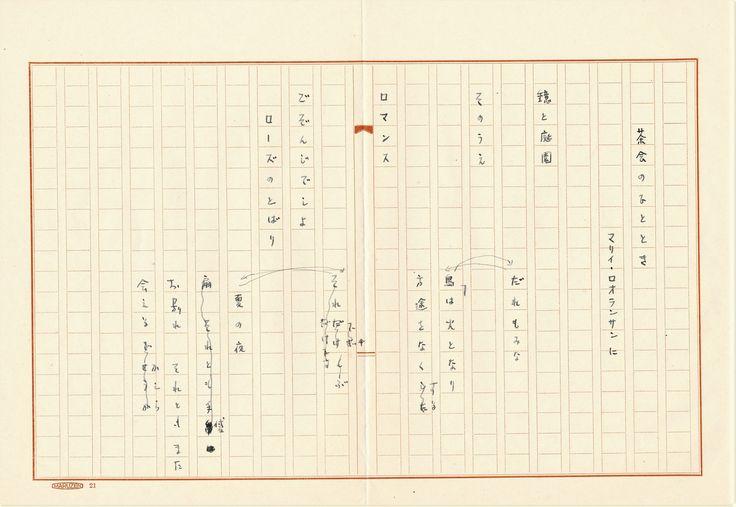 """山本悍右翻訳原稿  『スーポー詩抄』 PHILIPPE SOUPAULT  POESIES completes 1917- 1937, G.L.M.1937より,  昭和14年2月「車」3号掲載. Kansuke Yamamoto manuscript, """"Selected Poems of Philippe Soupault"""" ;  published in the Kuruma(Wheel) n.3, Feb.1939."""