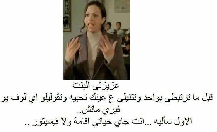 From Girlz Asa7be Arabic Memes Feelings Funny
