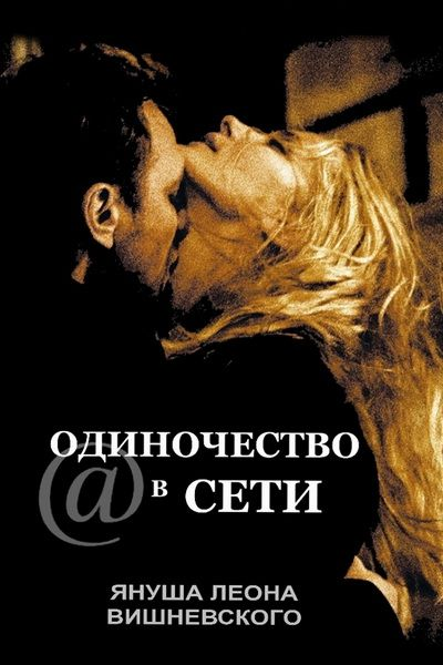 Одиночество в сети (2006)